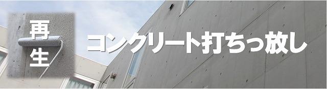 コンクリート再生塗装